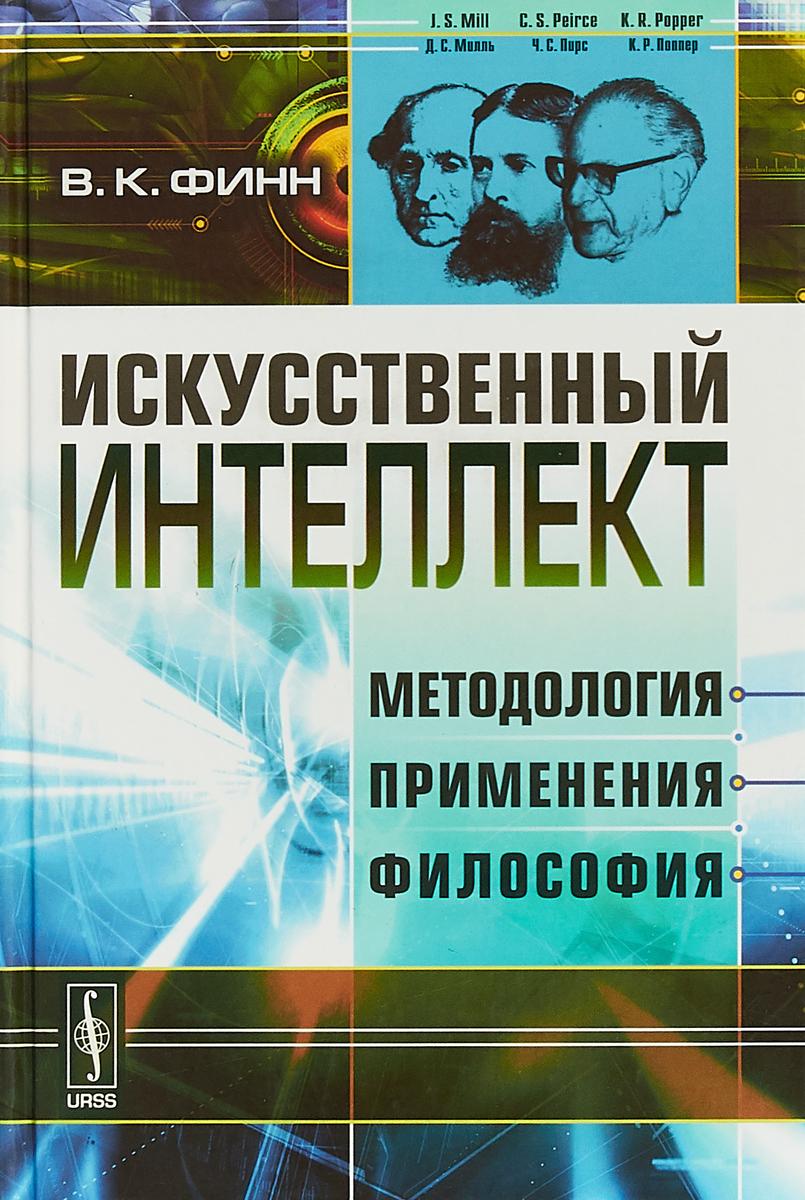 В К Финн Искусственный интеллект Методология применения философия