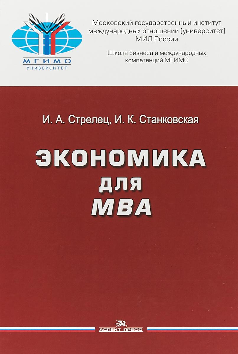 Экономика для MBA. И. А. Стрелец, И. К. Станковская