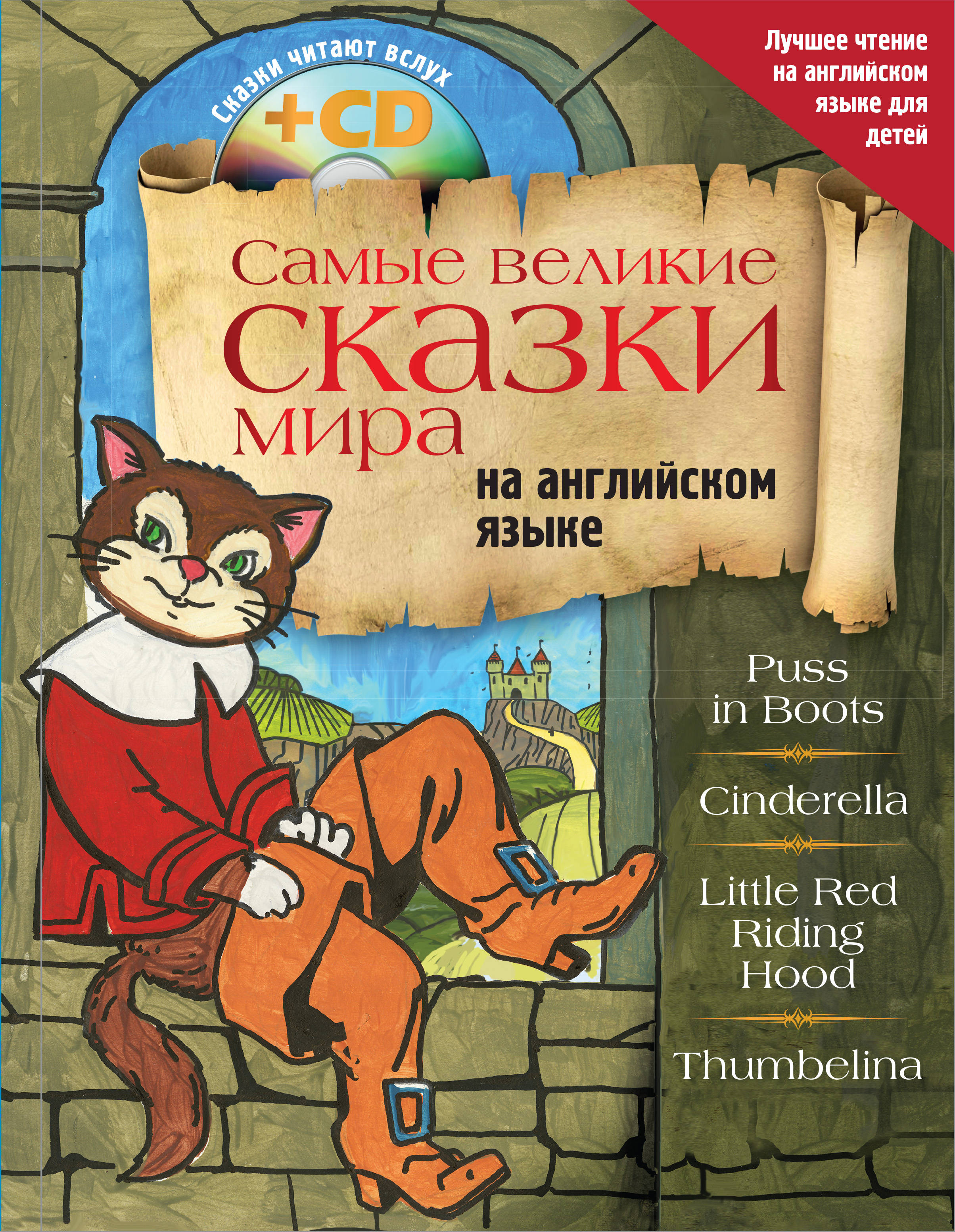 Самые великие сказки мира на английском языке (+ CD) все самые великие сказки мира