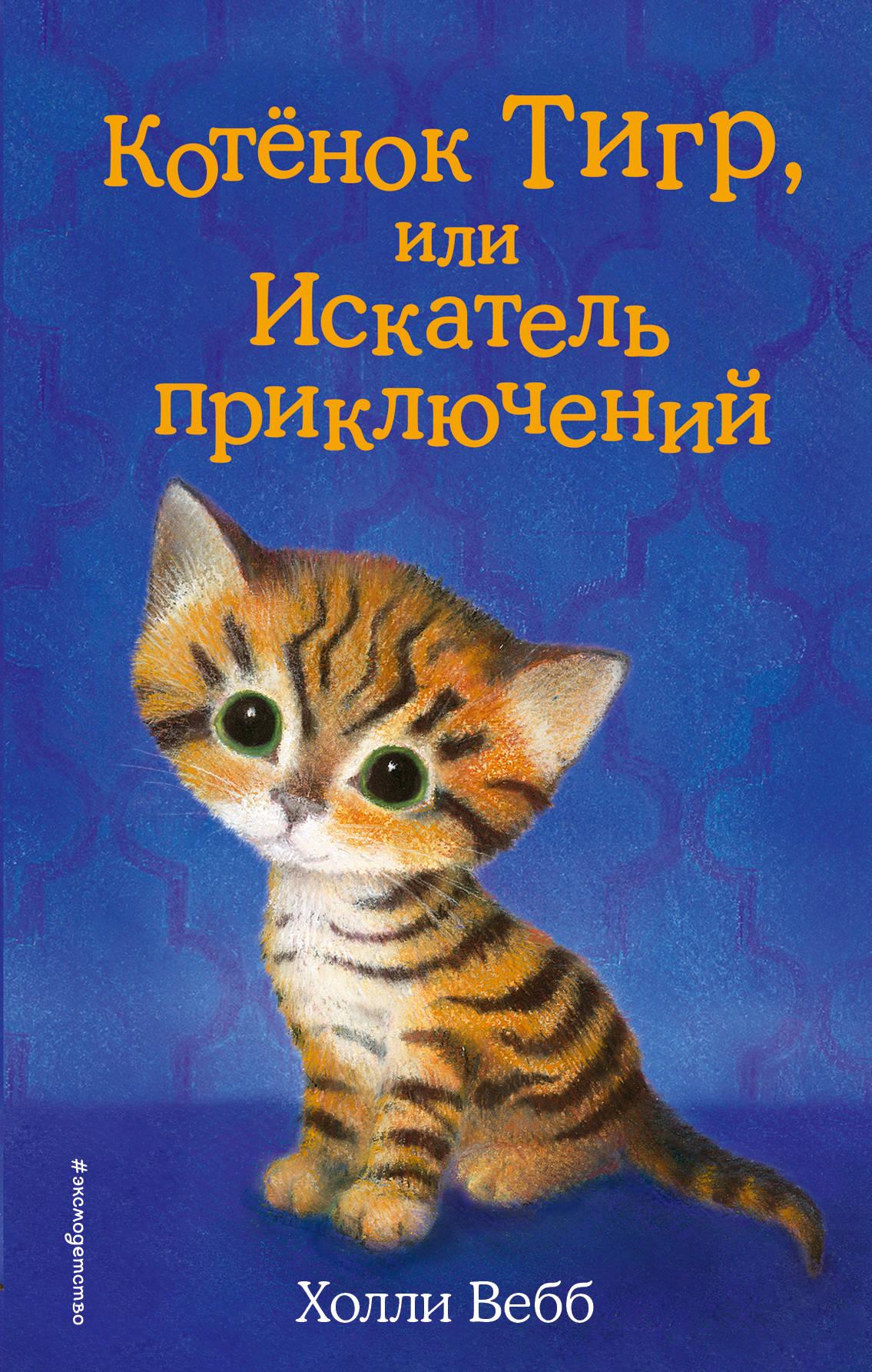 Холли Вебб Котёнок Тигр, или Искатель приключений