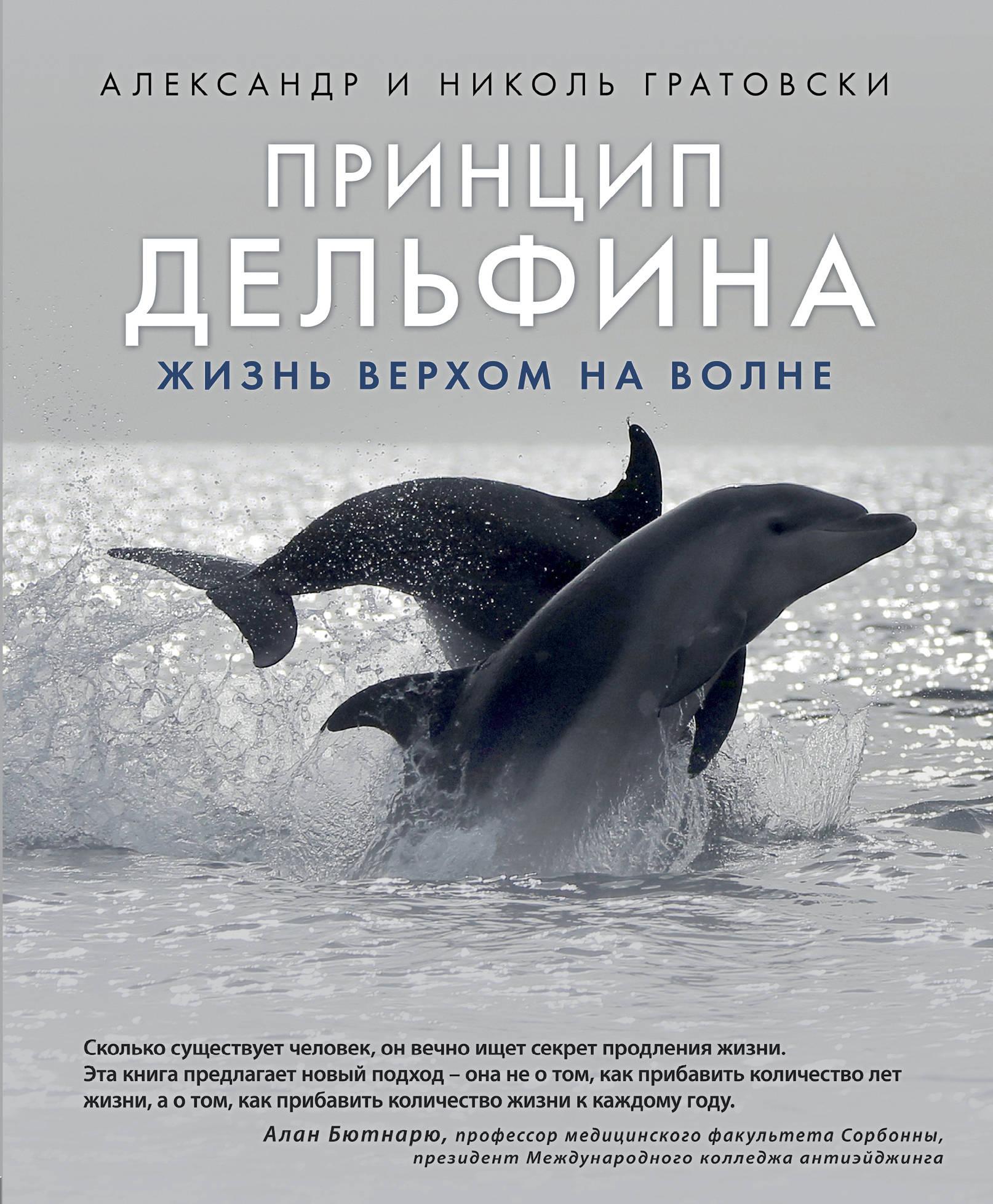 Александр и Николь Гратовски Принцип дельфина. Жизнь верхом  волне