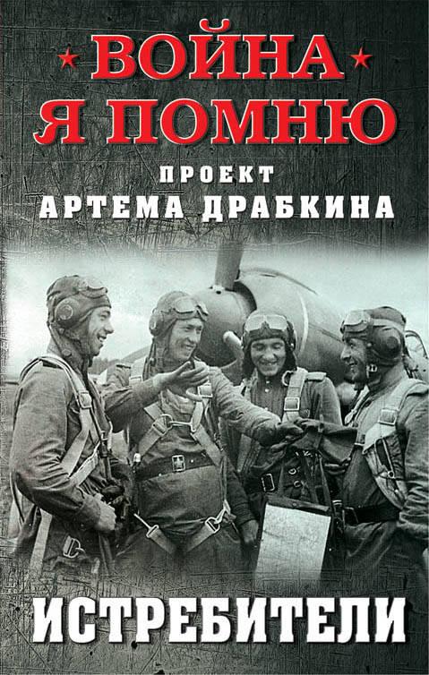 Истребители савицкий г яростный поход танковый ад 1941 года