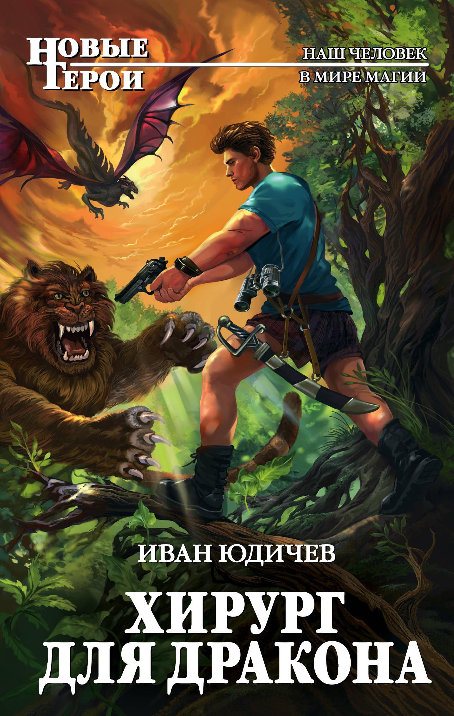Юдичев Иван Сергеевич Хирург для дракона ISBN: 978-5-04-095184-0