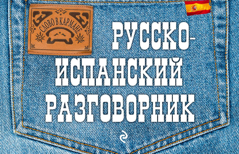 Леонид Ястремский Русско-испанский разговорник