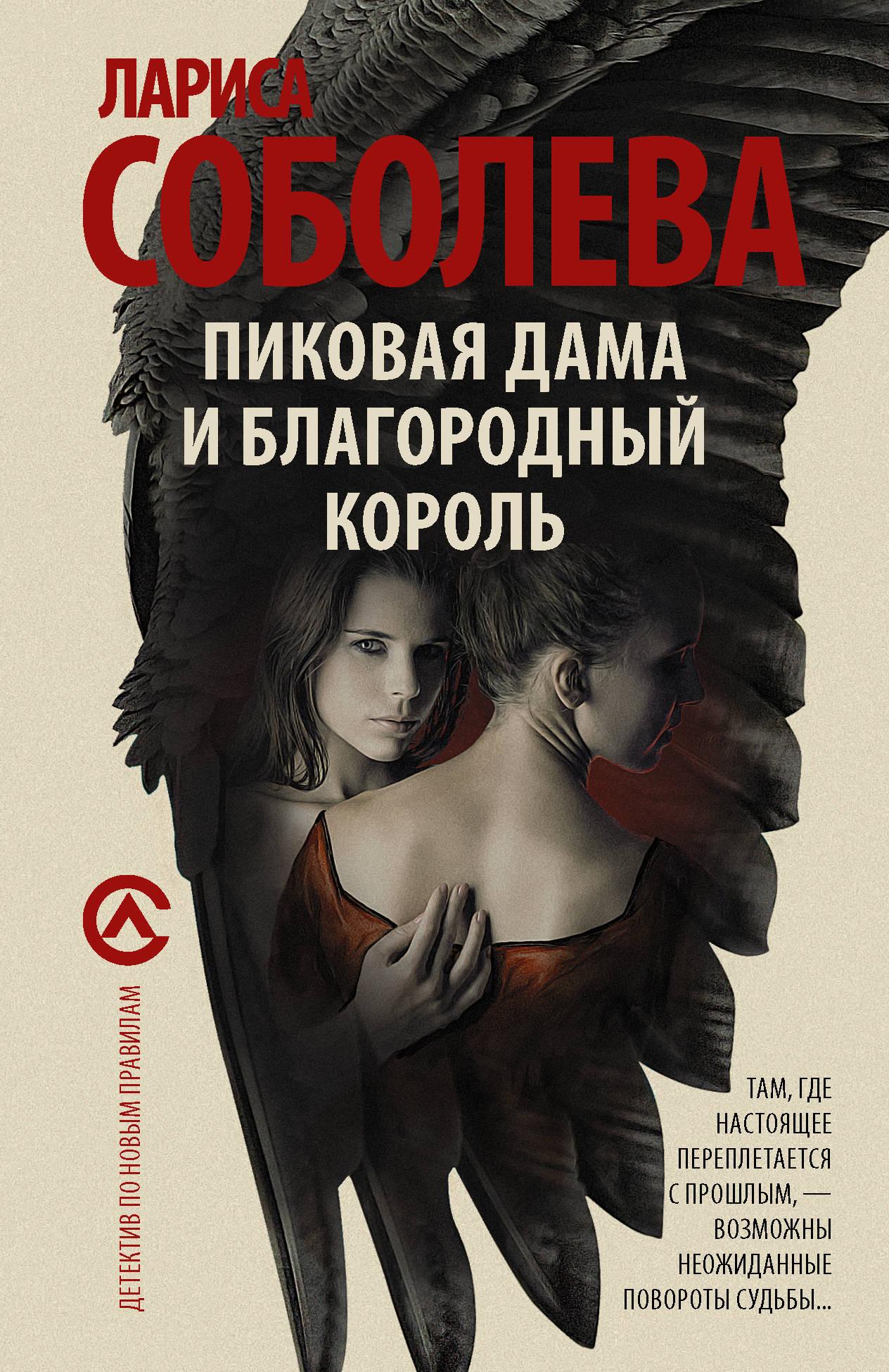 Лариса Соболева Пиковая дама и благородный король ISBN: 978-5-17-104238-7