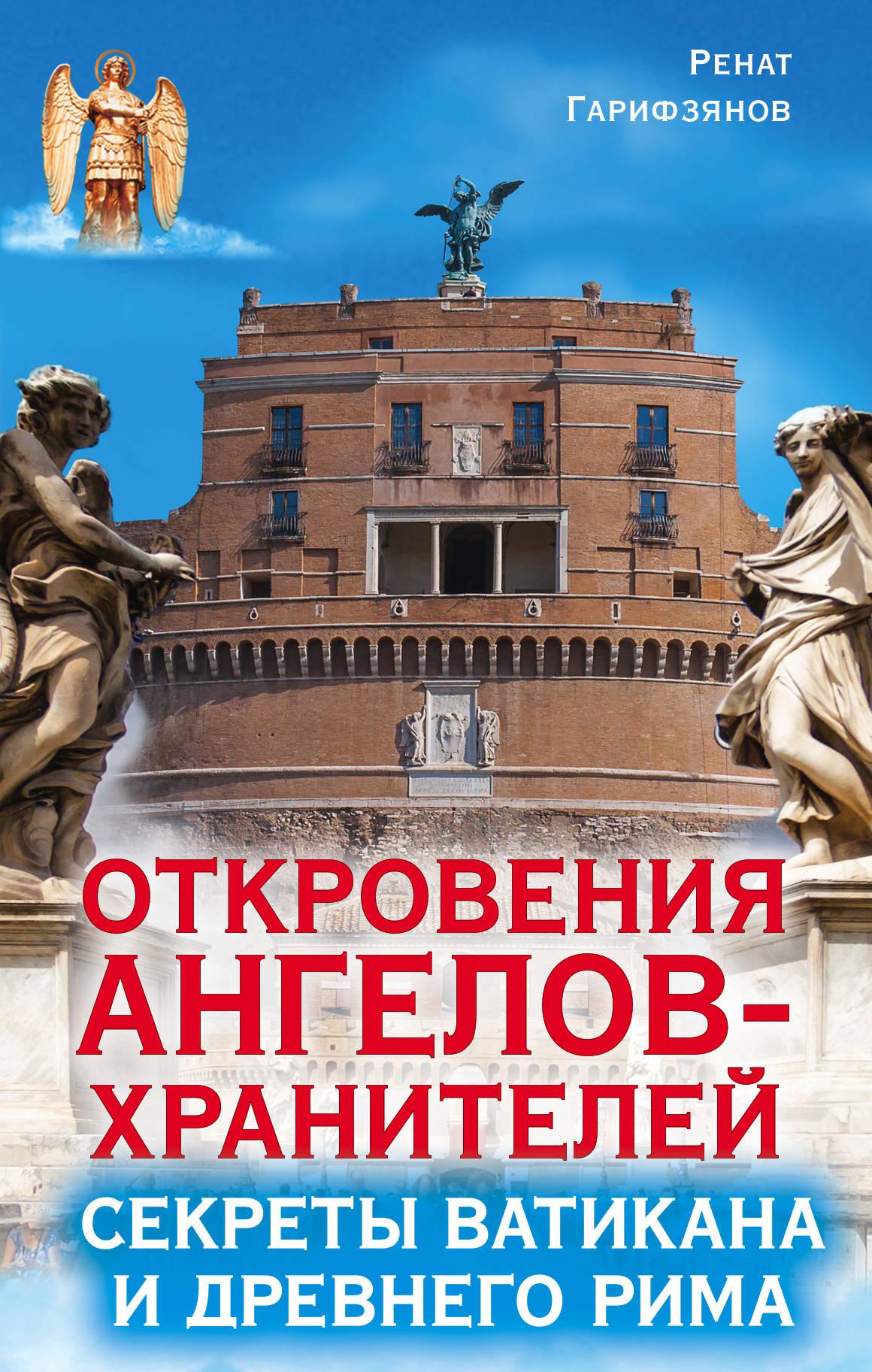 Откровения ангелов-хранителей. Секреты Ватикана и Древнего Рима. Ренат Гарифзянов