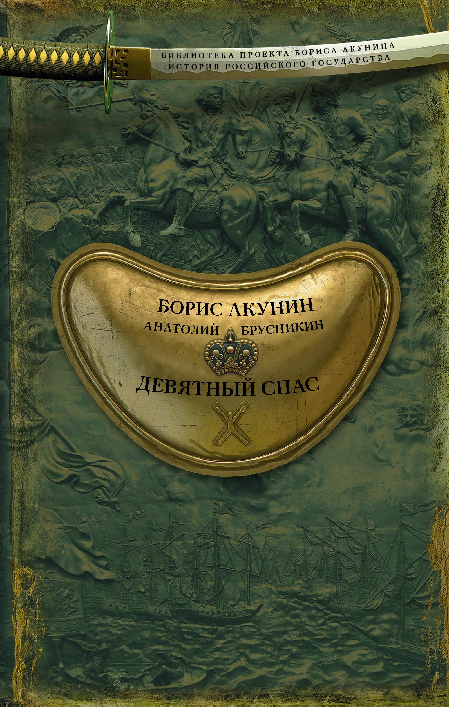 Борис Акунин, Анатолий Брусникин Девятный Спас ISBN: 978-5-17-106605-5