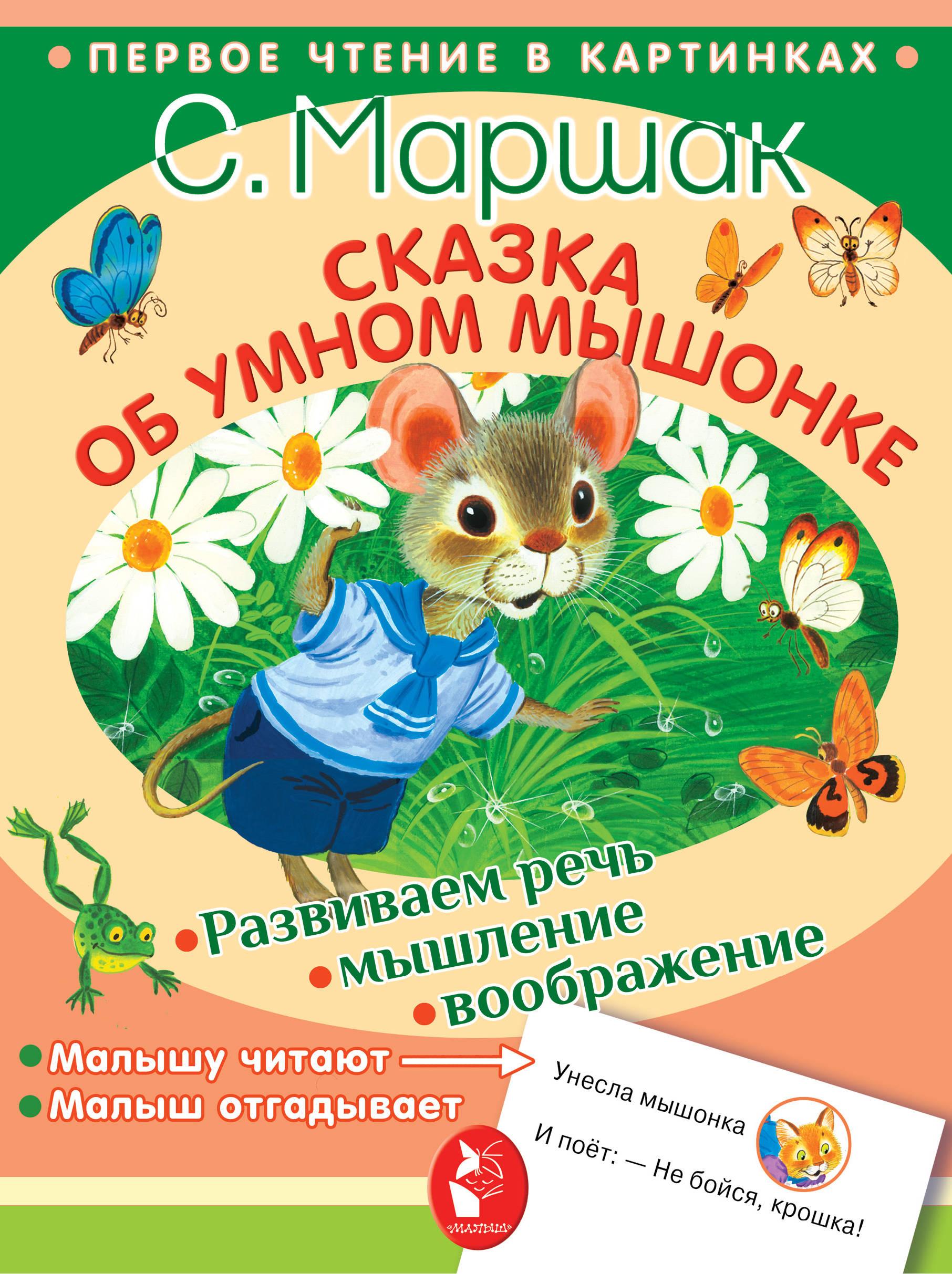 С. Маршак Сказка об умном мышонке ISBN: 978-5-17-108583-4