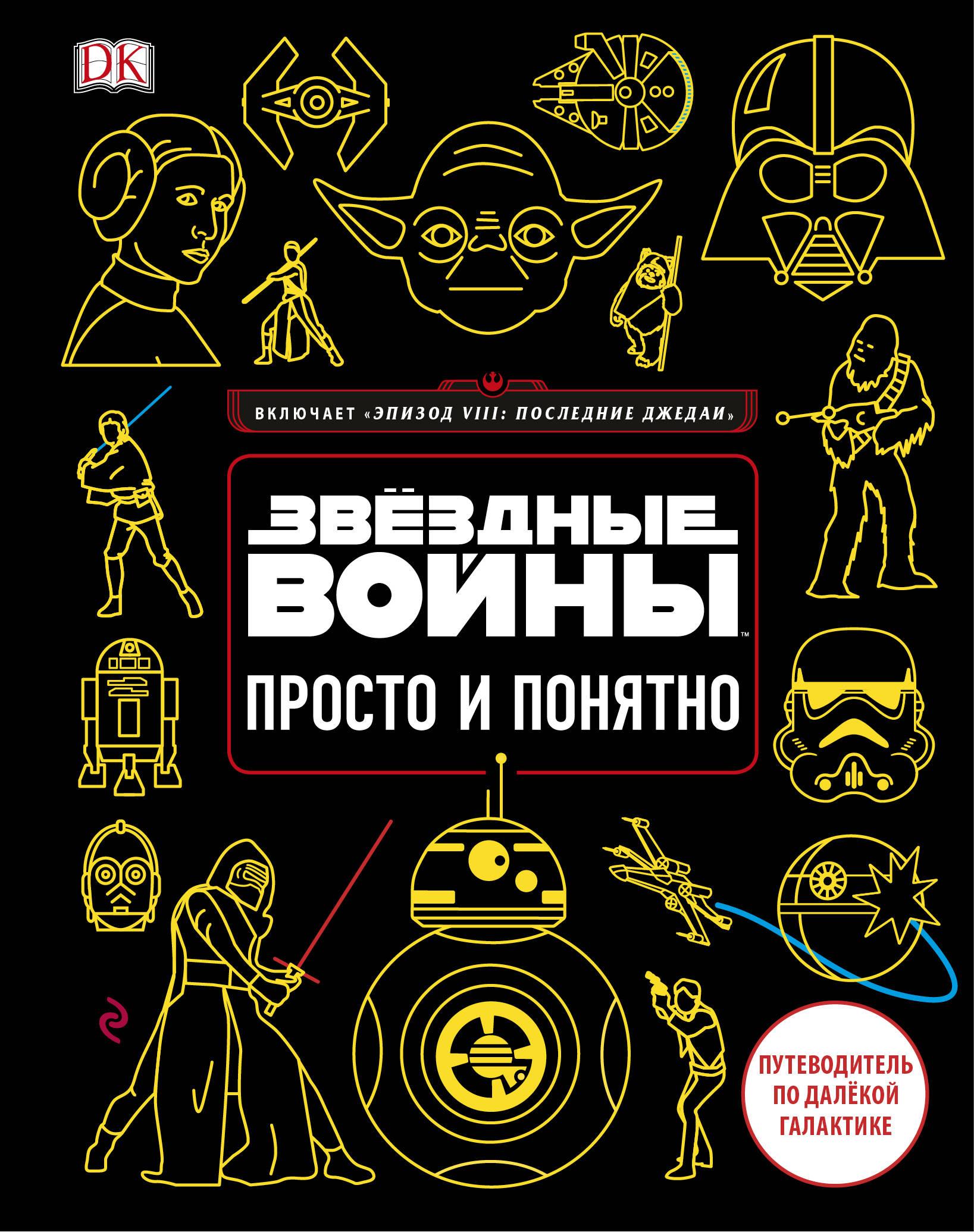 К. Бловель Звёздные Войны. Просто и понятно ISBN: 978-5-699-99722-0