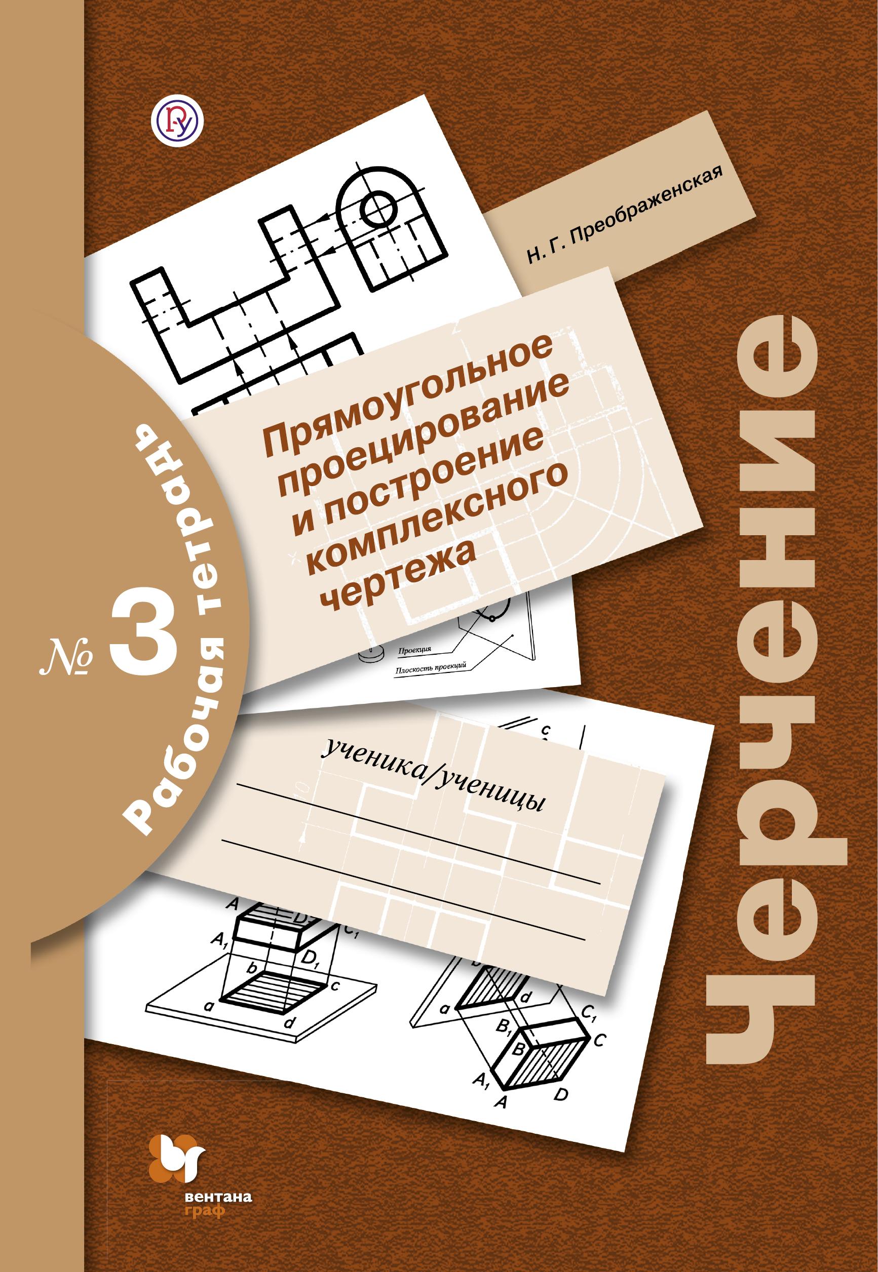 Н Г Преображенская Черчение 8-9 классы Прямоугольное проецирование и построение комплексного чертежа Рабочая тетрадь №3