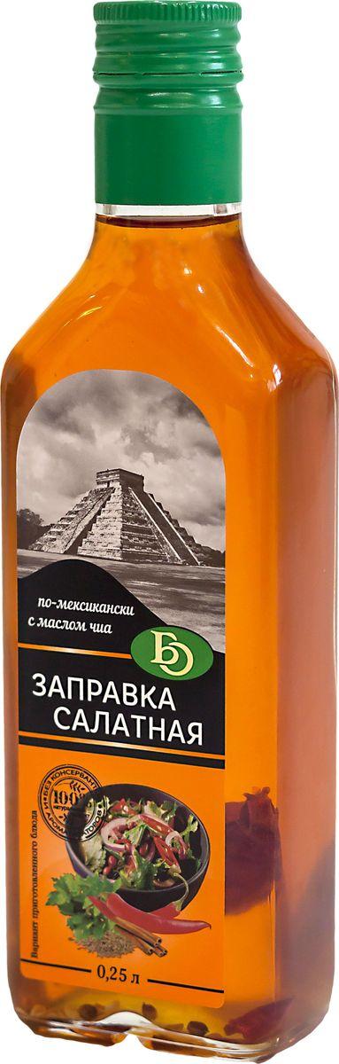 Салатная заправка по-мексикански с маслом Чиа –уникальный состав подсолнечного рафинированного масла и нерафинированного масла Чиа, перца Чили, кориандра, тмина и корицы.