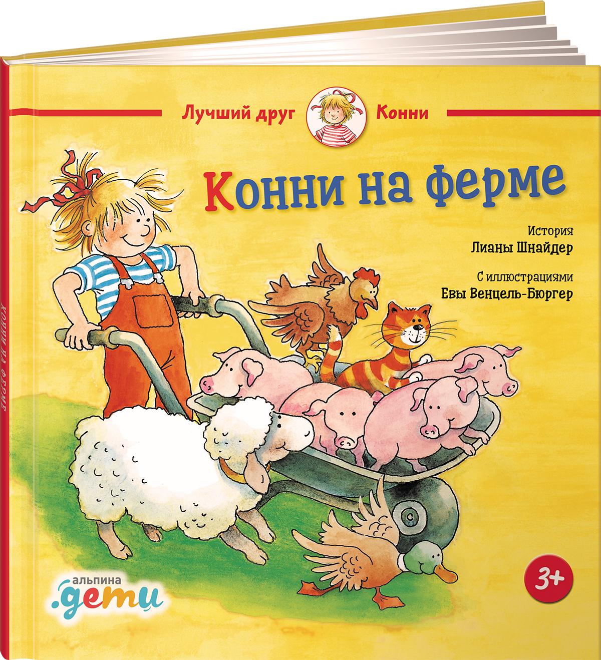 Лиана Шнайдер Конни на ферме ISBN: 978-5-9614-6966-0