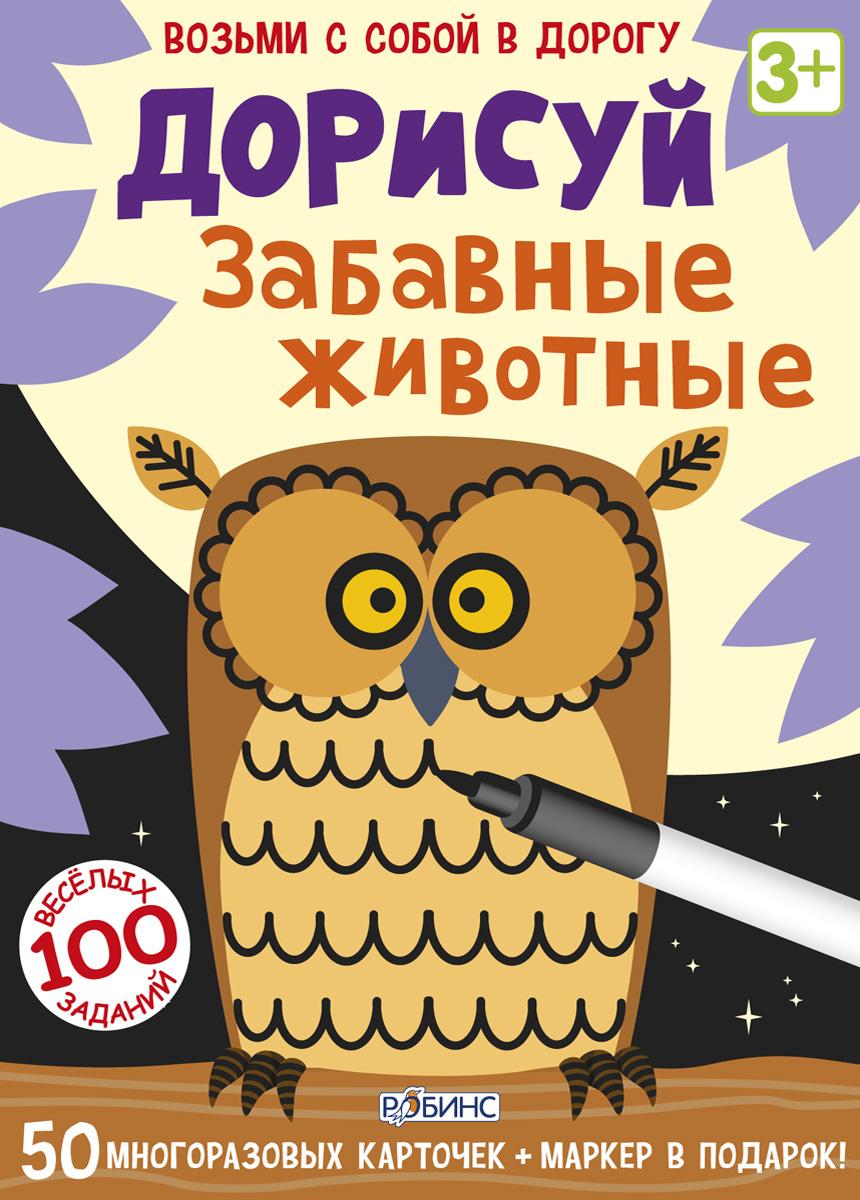Робинс Обучающая игра Дорисуй Забавные животные уотт фиона дорисуй в поездке 50 многоразовых карточек маркер в подарок
