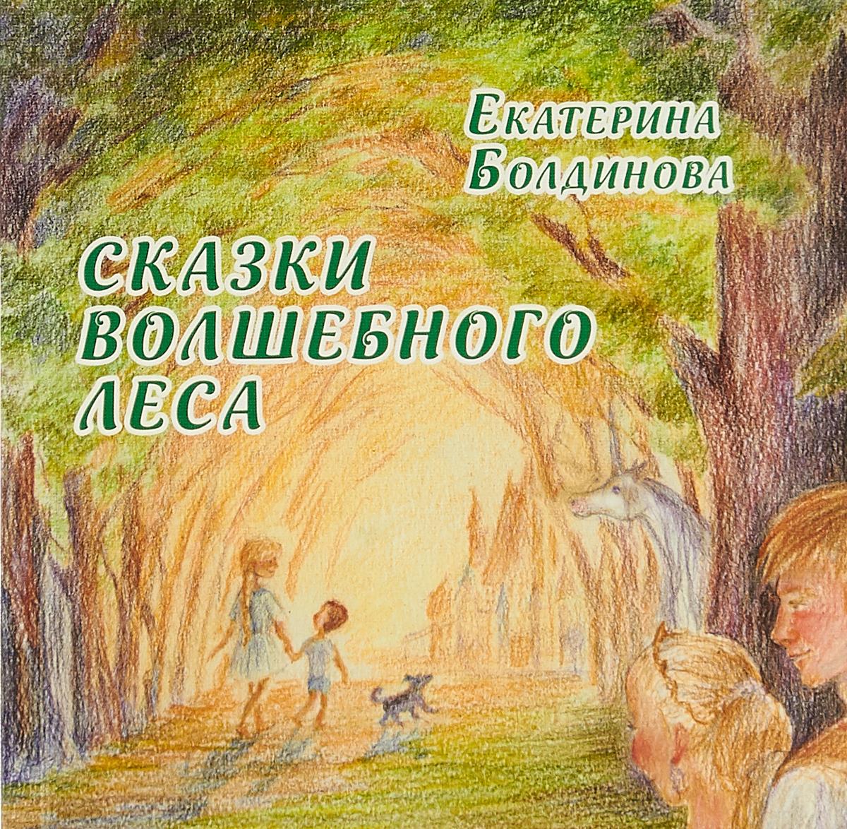 Е.С.Болдинова Сказки волшебного леса: сказки о любви
