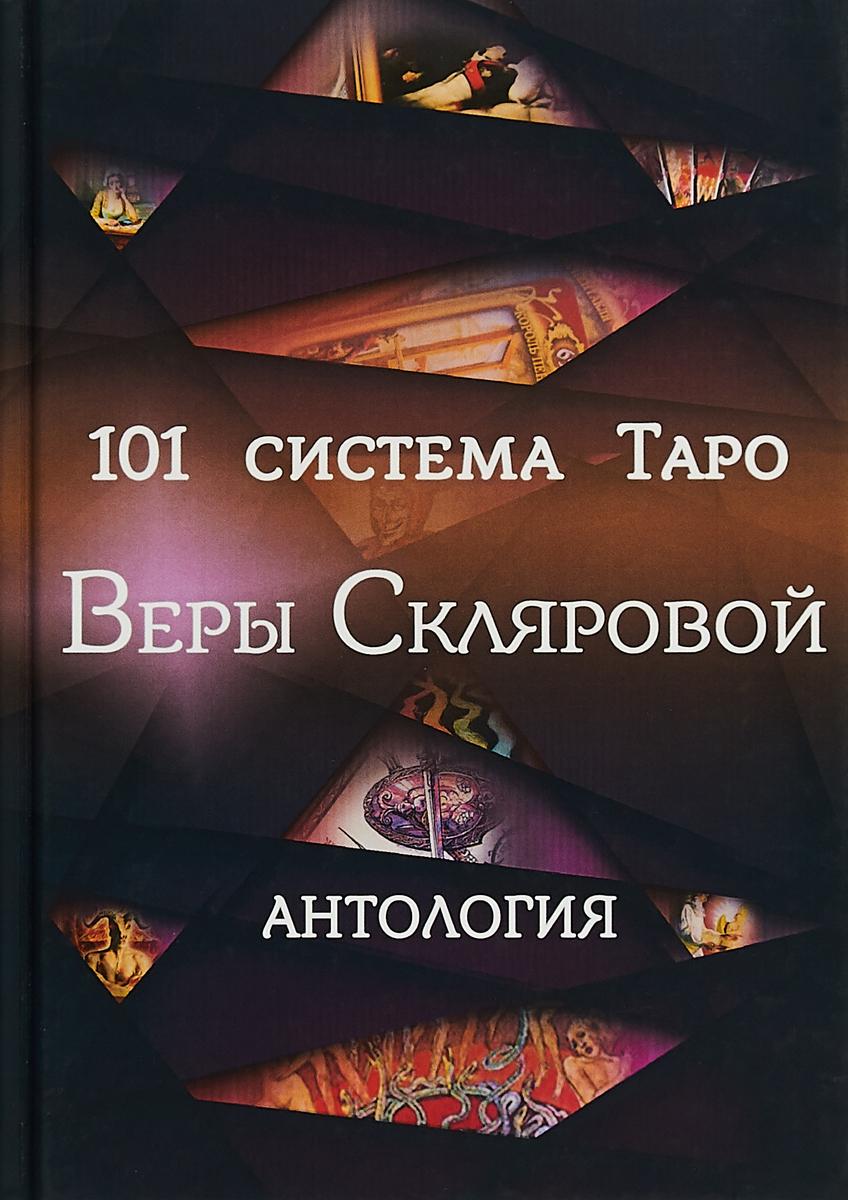 101 система Таро Веры Скляровой. Антология. Склярова В. А.