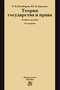 Р. В. Енгибарян, Ю. К. Краснов Теория государства и права. Учебное пособие ISBN: 978-5-91768-945-6