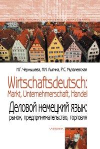 Wirtschaftsdeutsch: Markt, Unternehmerschaft, Handel / Деловой немецкий язык. Рынок, предпринимательство, торговля. Учебник
