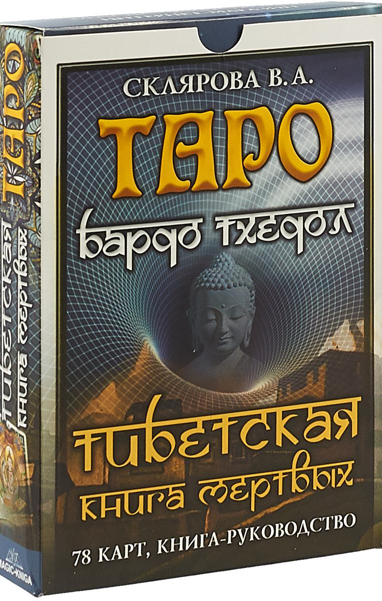 Таро Бардо Тхедол. Тибетская книга Мертвых(колода из 78 карт + книга с комментариями). В. А. Склярова
