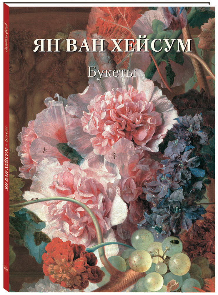 Ян ван Хейсум Ян ван Хейсум. Букеты ISBN: 978-5-7793-5153-9