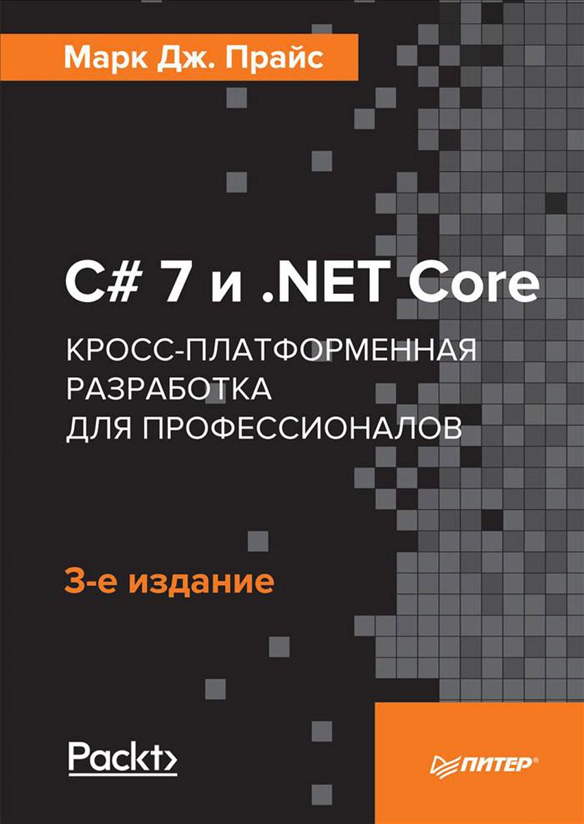 Марк Дж. Прайс C# 7 и .NET Core. Кросс-платформенная разработка для профессионалов visual c net