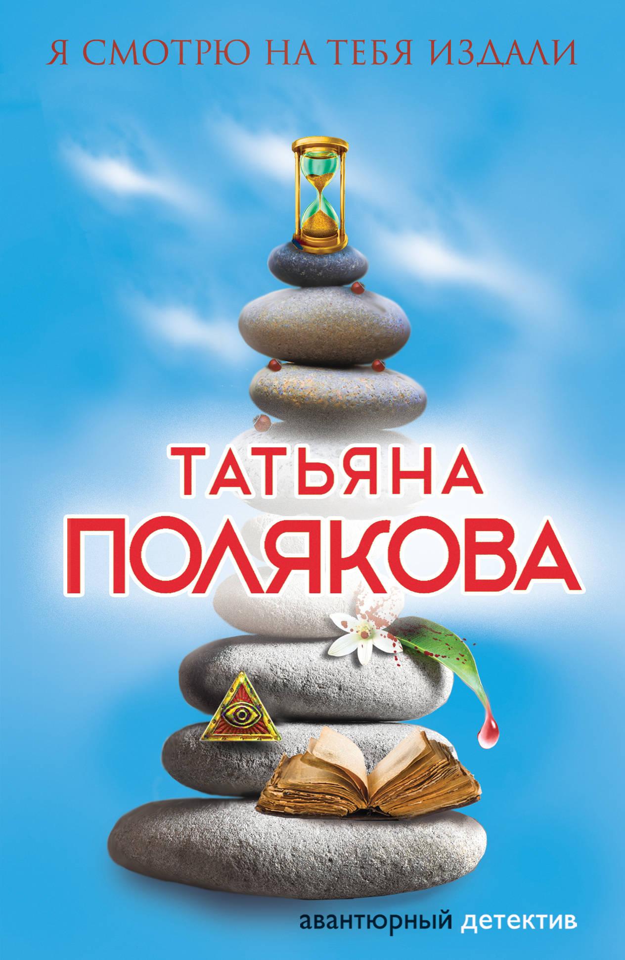 Полякова Татьяна Викторовна Я смотрю на тебя издали