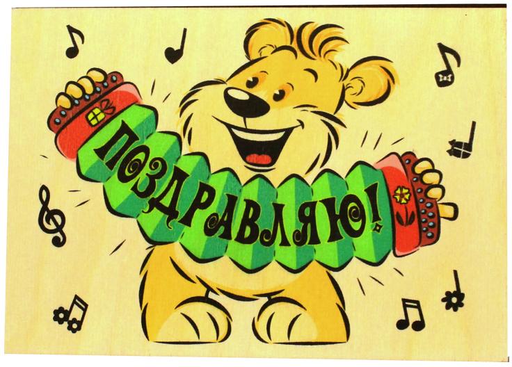 Открытка деревянная ручной работы Optcard С Днем Рождения!. 014-GP овл 0001 открытка конверт сердечки с вощеным шнуром студия тётя роза