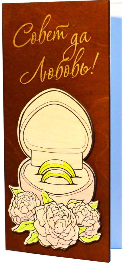 Открытка деревянная ручной работы Optcard С Днем Свадьбы!. 123-WP открытка деревянная ручной работы optcard с днем свадьбы 022 wp