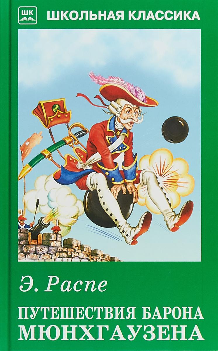 Э. Распе Путешествия барона Мюнхгаузена ISBN: 978-5-906998-51-4 алиса орлова вязовская возвращение барона блутзаугера isbn 978 5 4474 1629 4