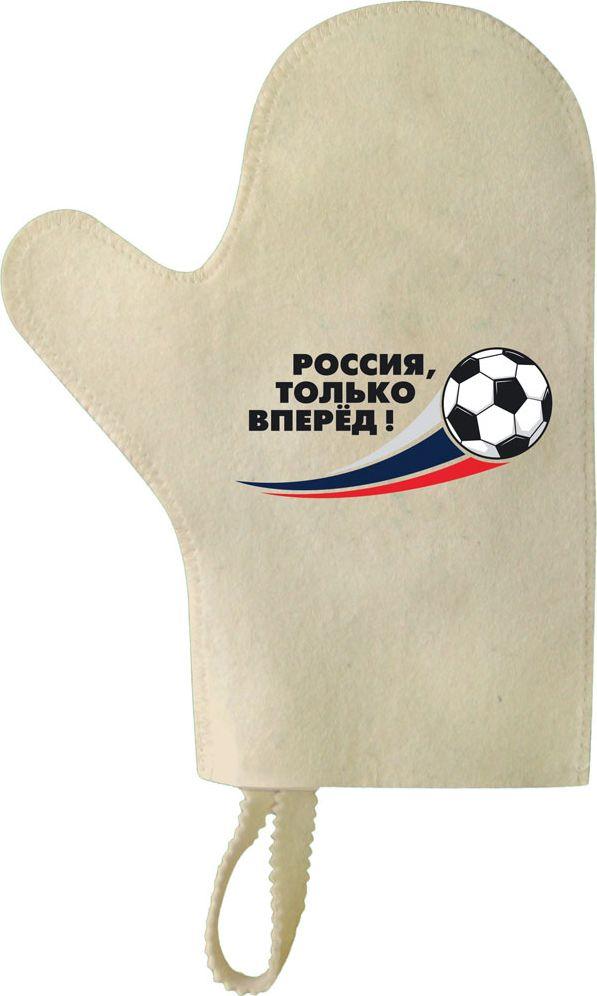 """Рукавица Hot Pot """"Россия, только вперед"""" изготовлена из войлока, экологичного и долговечного материала. Обеспечивает безопасность и комфорт, защищает руки от горячих предметов в парилке. Предусмотрена удобная петля для подвешивания."""
