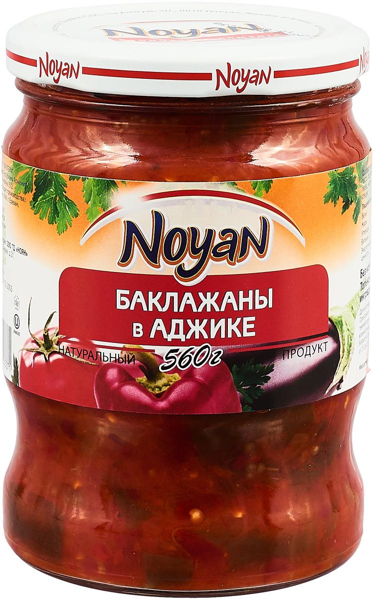 Noyan Баклажаны в аджике, 550 г noyan лечо 560 г
