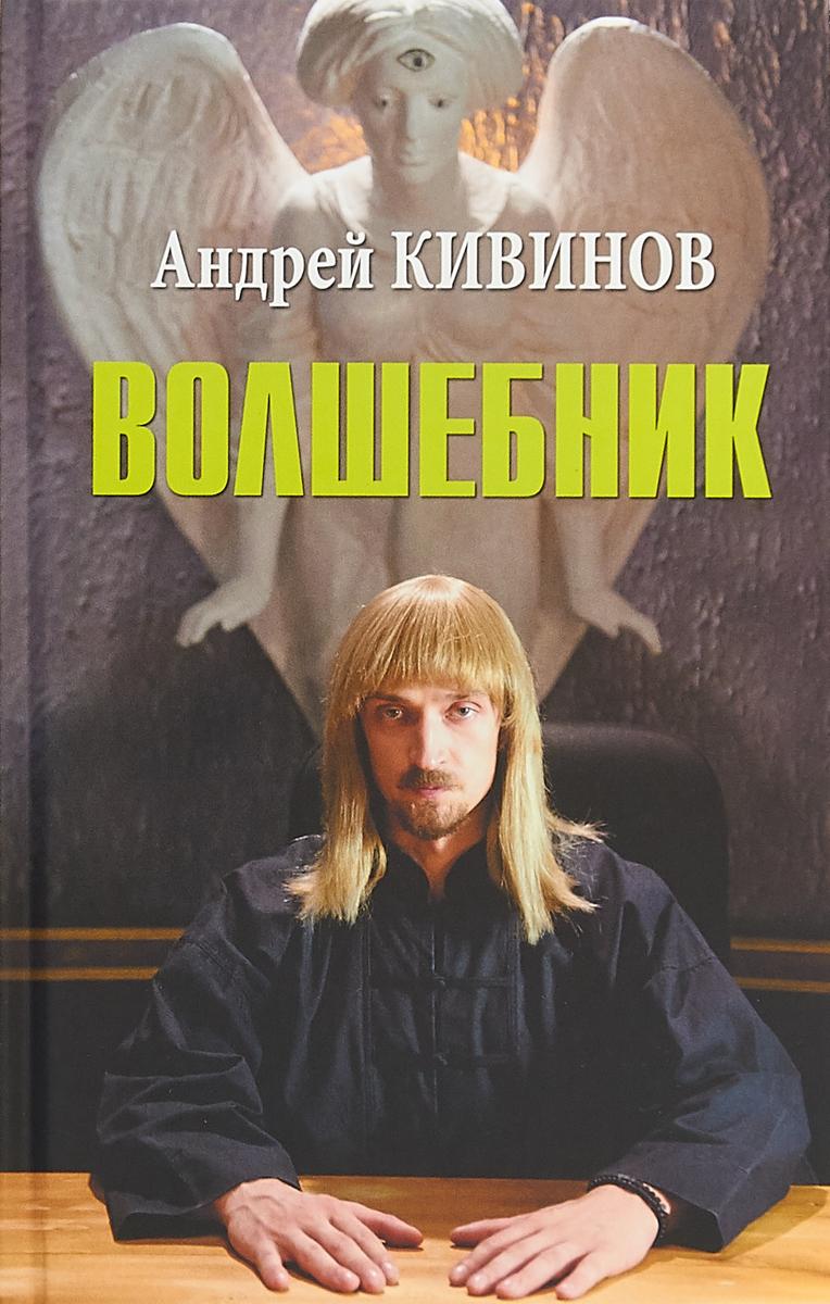 А. Кивинов Волшебник ISBN: 978-5-4444-5898-3
