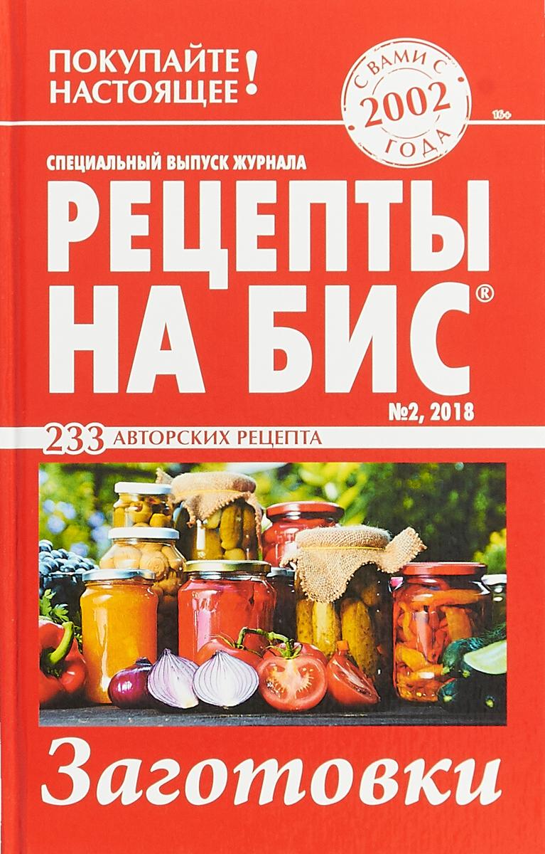 Рецепты на бис, №2, 2018. Специальный выпуск журнала. Заготовки союз наша победа специальный выпуск
