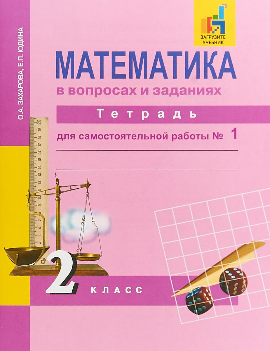 О. А. Захарова, Е. П. Юдина Математика в вопросах и заданиях. 2 класс. Тетрадь для самостоятельной работы №1