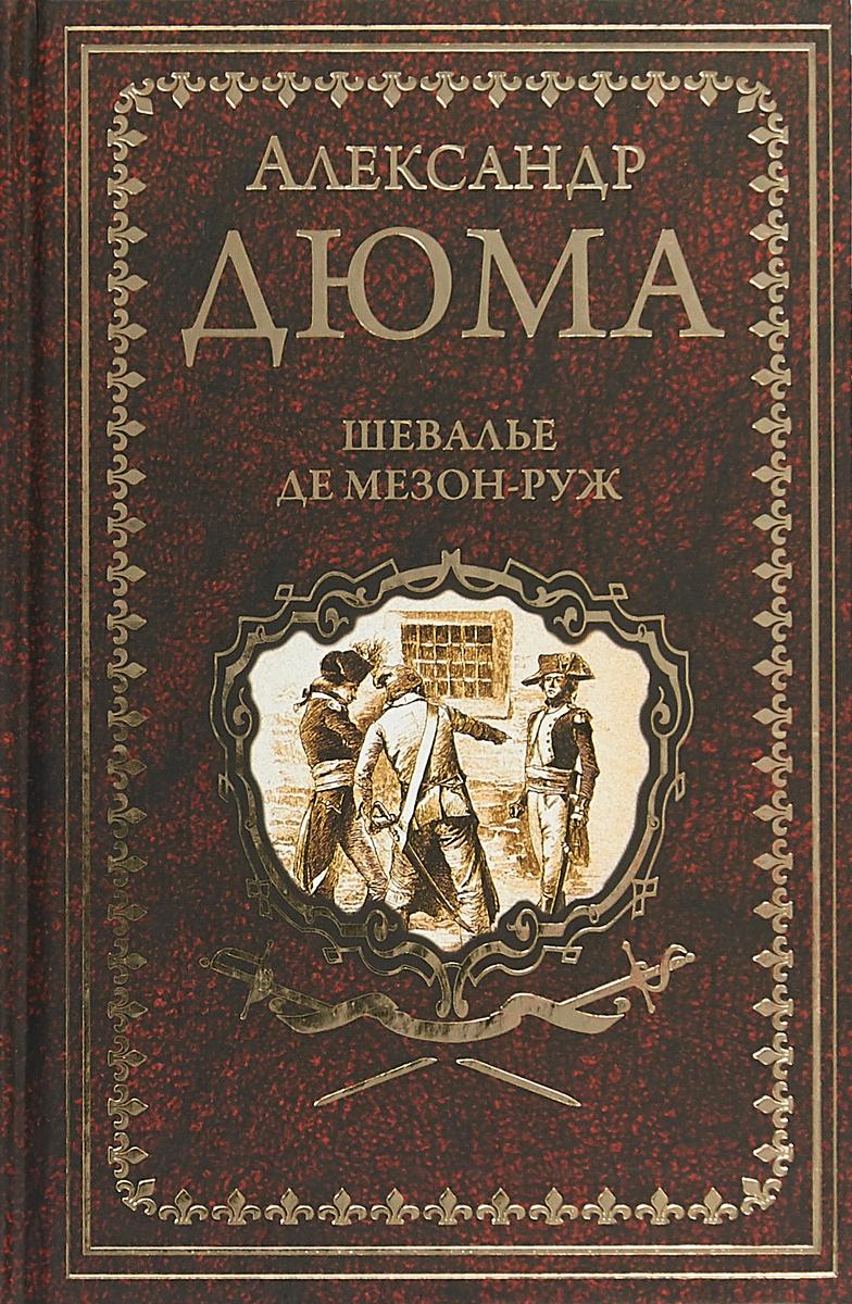 А. Дюма Шевалье де Мезон-Руж ISBN: 978-5-4444-5996-6