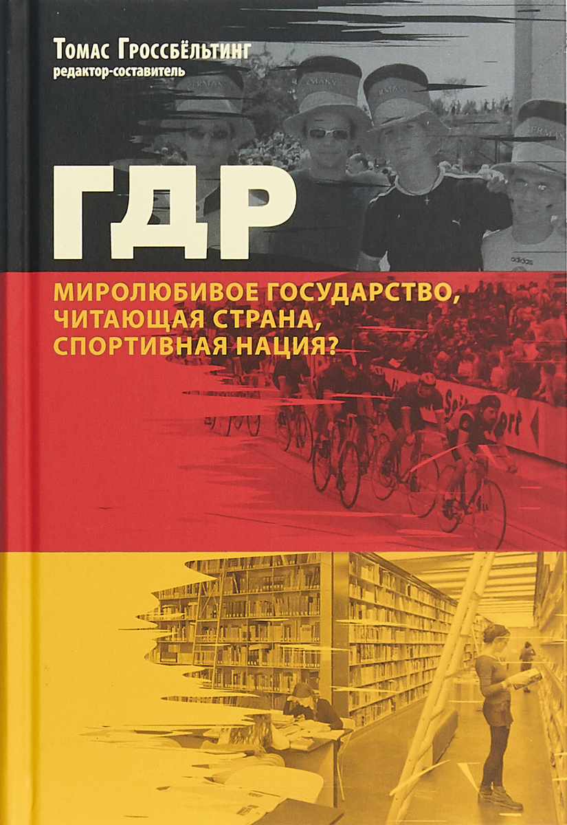 Zakazat.ru ГДР. Миролюбивое государство, читающая страна. Томас Гроссбельтинг