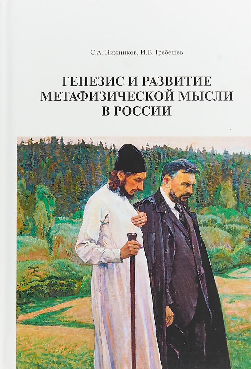 С. А. Нижников, И. В. Гребешев Генезис и развитие метафизической мысли в России цена