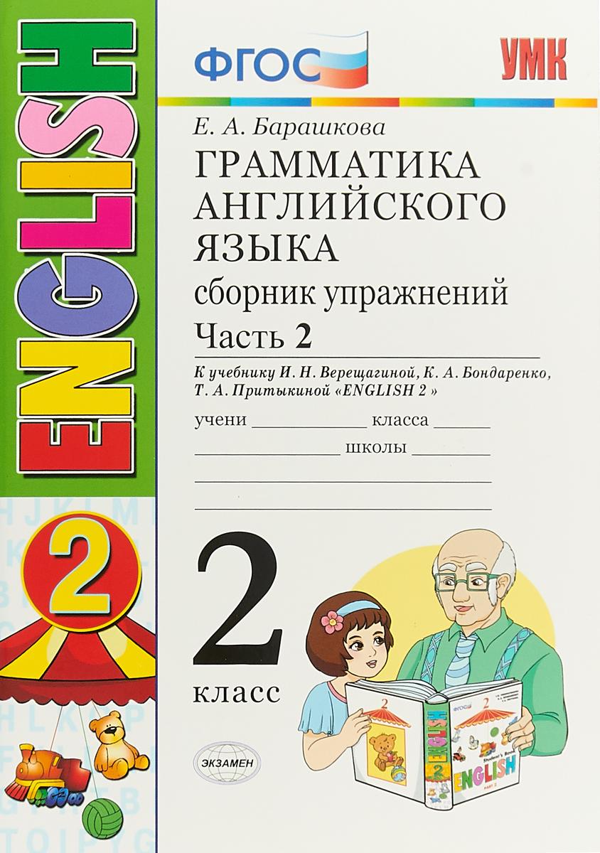 купить Е. А. Барашкова Грамматика английского языка. 2 класс. Сборник упражнений. Часть 2 по цене 124 рублей