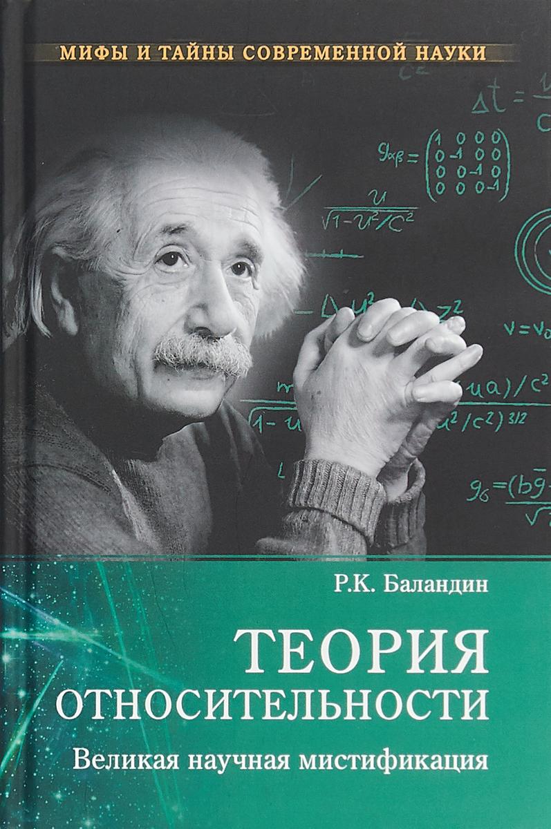 Р. К. Баландин Теория относительности. Великая научная мистификация майка print bar теория относительности