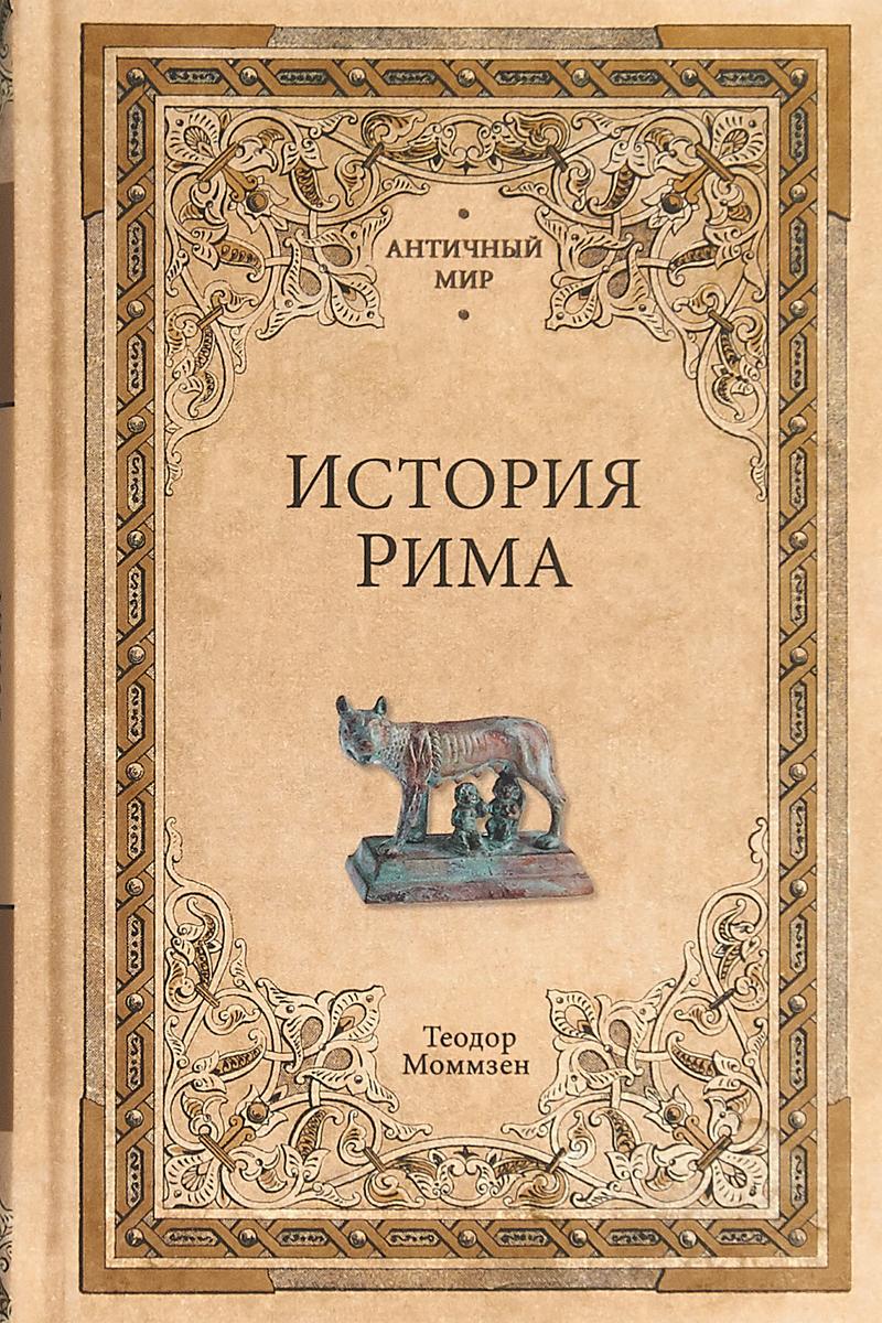 Т. Моммзен История Рима моммзен т история рима