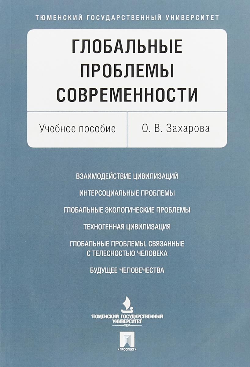 О. В. Захарова Глобальные проблемы современности. Учебное пособие