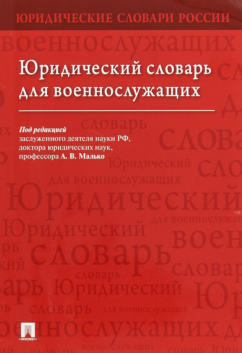 А. В. Малько Юридический словарь для военнослужащих ISBN: 978-5-392-27804-6