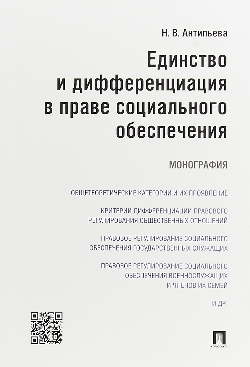 Н. В. Антипьева Единство и дифференциация в праве социального обеспечения. Монография