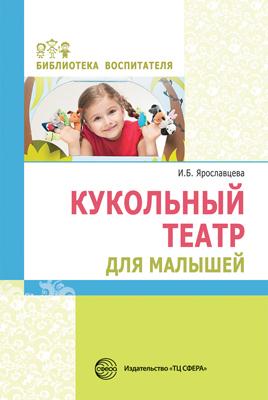 И. Б. Ярославцева Кукольный театр для малышей декор для стен
