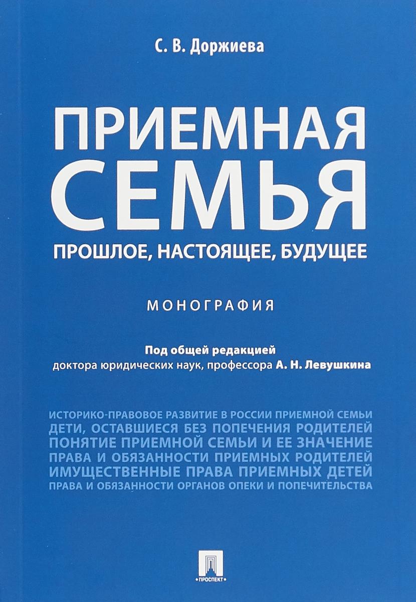 С.В. Доржиева Приемная семья. Прошлое, настоящее, будущее. Монография ISBN: 978-5-392-26913-6