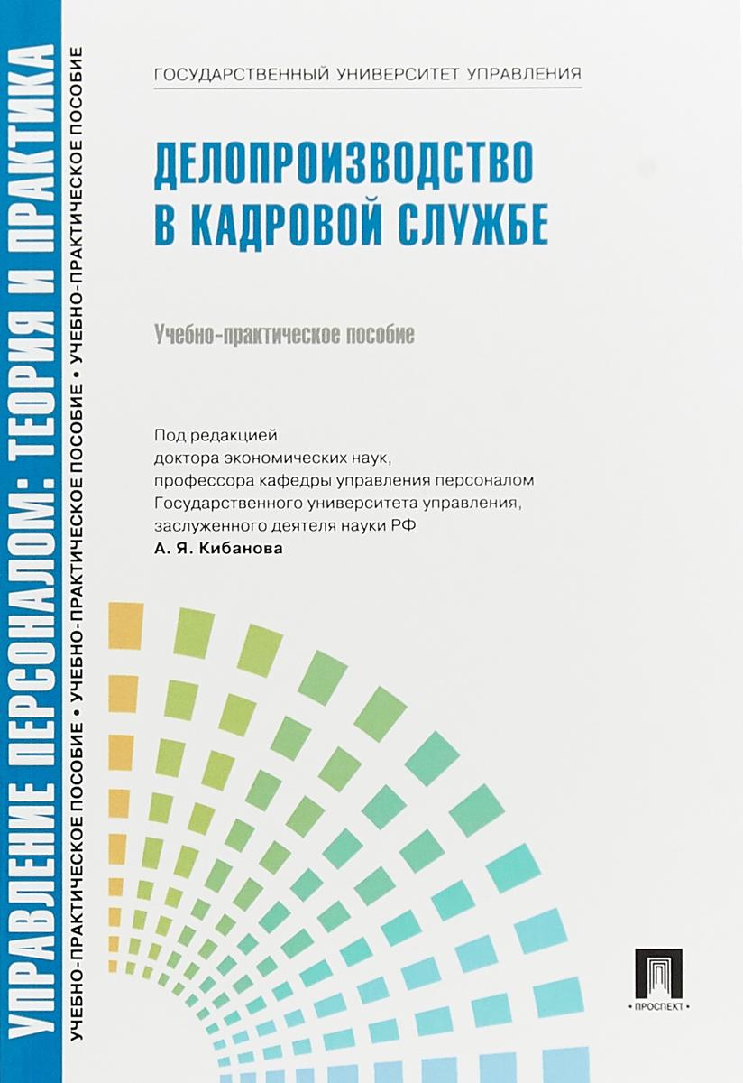 А. Я. Кибанова Управление персоналом. Теория и практика. Делопроизводство в кадровой службе ISBN: 978-5-9988-0681-0