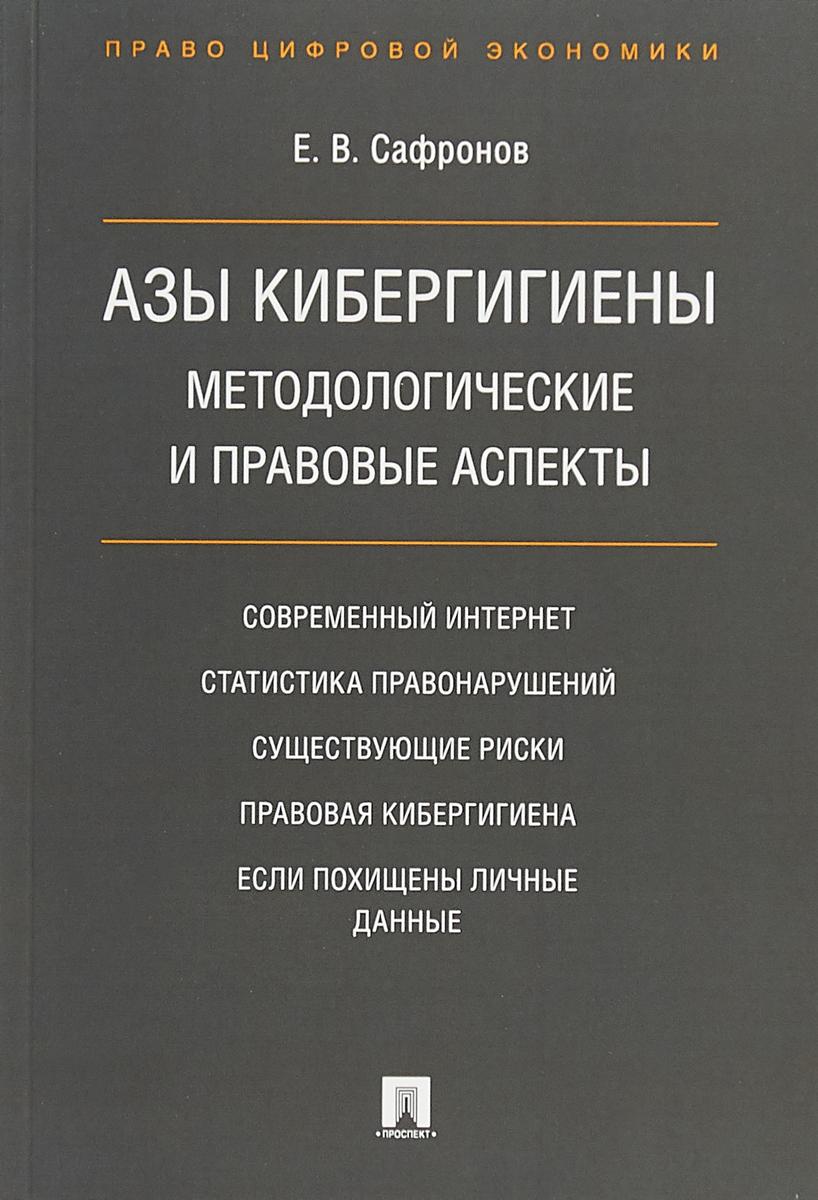 Азы кибергигиены. Методологические и правовые аспекты.