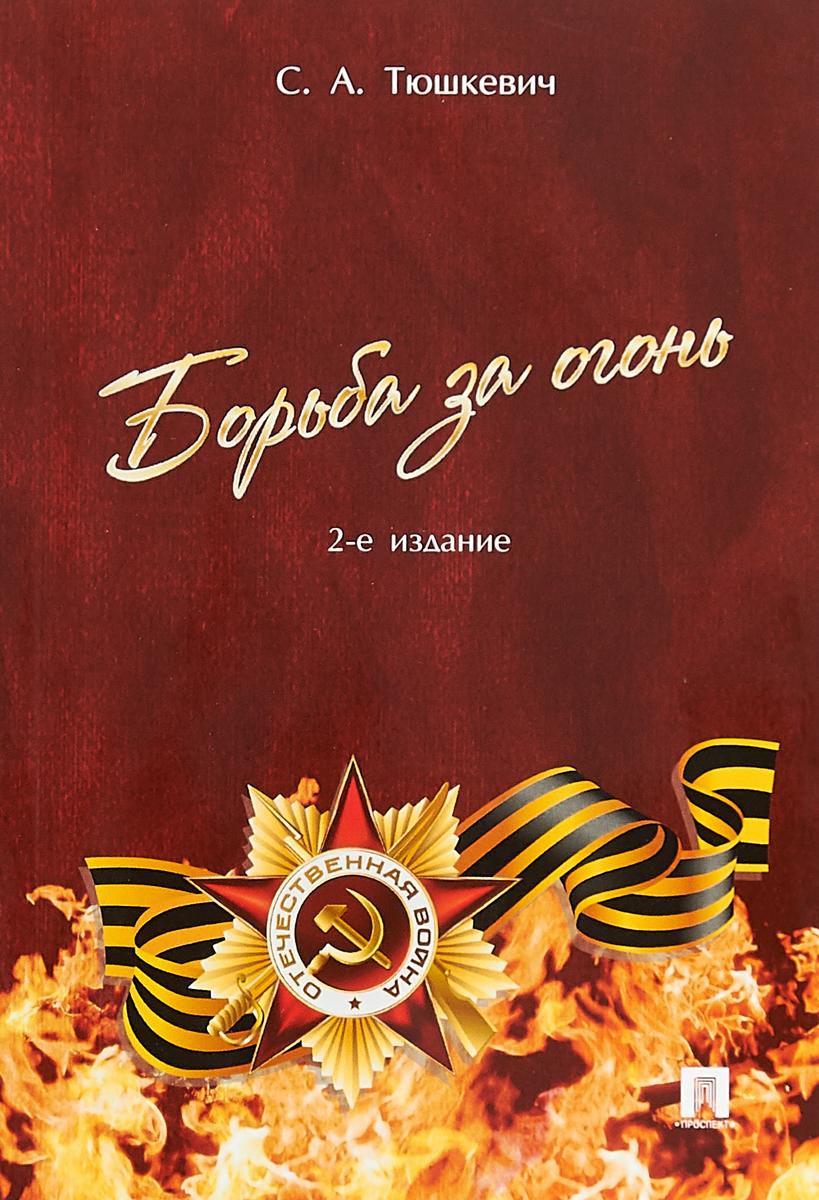 купить С. А. Тюшкевич Борьба за огонь по цене 313 рублей