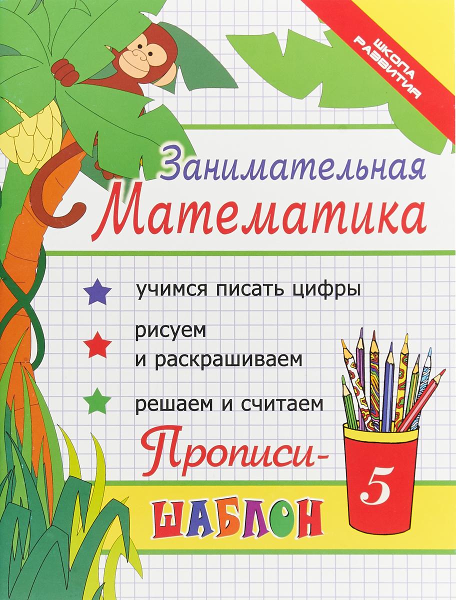 И. А. Яворовская Занимательная математика. Прописи-шаблон календарь шаблон 2017