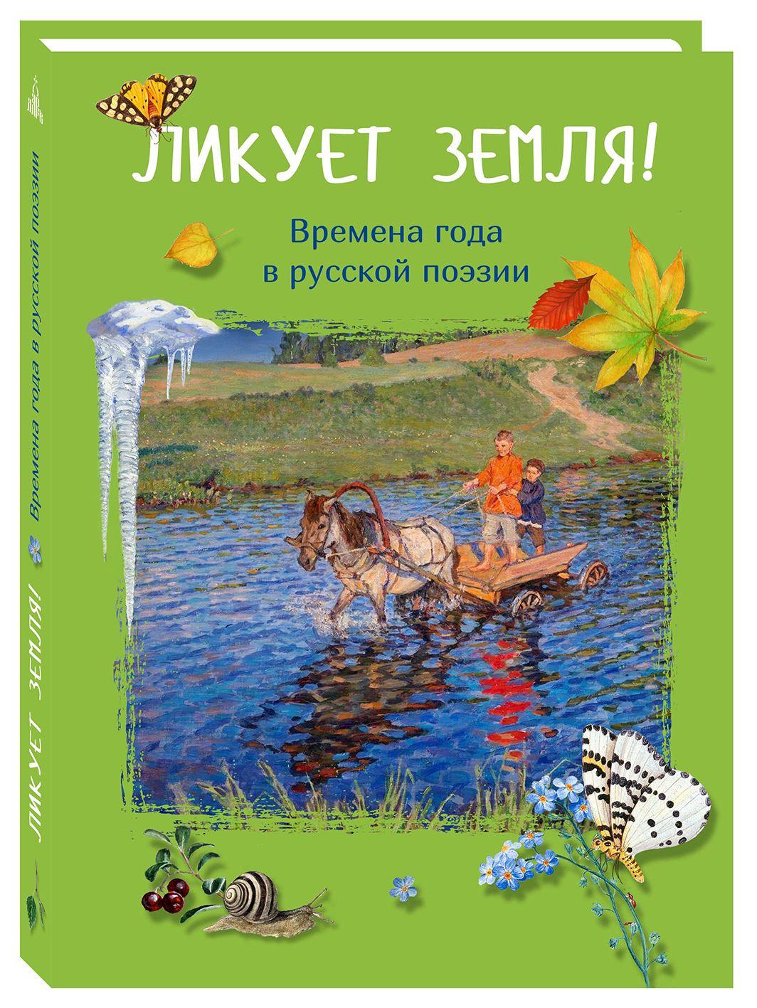Ликует земля! Времена года в русской поэзии, Сборники стихов  - купить со скидкой