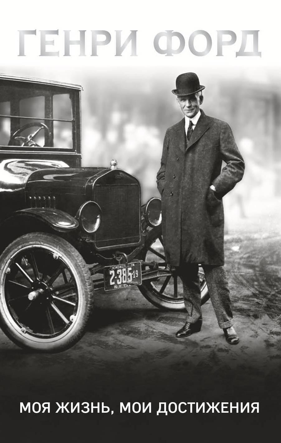 Генри Форд Генри Форд. Моя жизнь, мои достижения генри форд история моего успеха